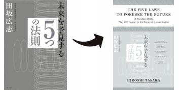 田坂広志著『未来を予見する5つの法則』