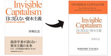 目に見えない資本主義