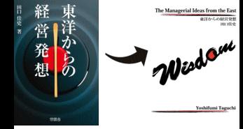 田口佳史著『東洋からの経営発想』