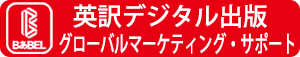 英訳デジタル出版・グローバルマーケティング・サポート