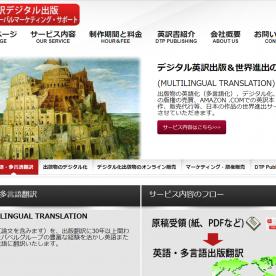 英訳デジタル出版